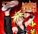 Chapter 181: Be Ingenious with Bear Meat!