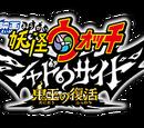 Yo-kai Watch Shadowside: Oni-ō no fukkatsu