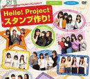 SATOYAMA & SATOUMI e Ikou 2017 Hello! Project Stamp Tsukuri!