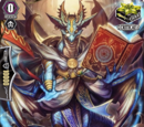Stealth Dragon, Kukoroi