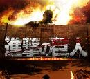 Erick E.C.A.2/Shingeki No Kyojin (Propuesta de Doblaje)