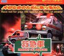 Emergency Call Ambulance