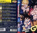 Dragon Ball GT Individual Discs