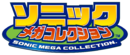 SonicMegaCollectionLogo2.png