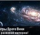 Ролевые Игры Spore Вики