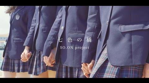 【SO.ON project】『七色の橋』公式MV Short Ver.