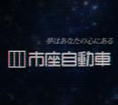 Ichiza Motor Company