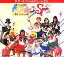 Bishoujo Senshi Sailor Moon SuperS - Yume Senshi - Ai - Eien ni...
