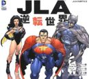 JLA:逆転世界