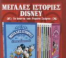 Μεγάλες Ιστορίες Disney