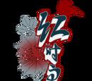 Benishigure