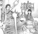 Chapter 34: The Fate Surrounding Tōtsuki