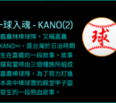 Mission:一球入魂 - KANO