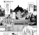 Chapter 105: Stagiaire