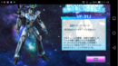 2017-08-03-11-18-52 VF-1J Siegfried Acquired Profile.png