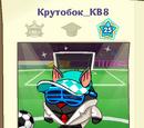 Крутобок КВ8