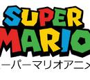 Super Mario Anime (working title)