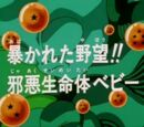 Episodio 22 (Dragon Ball GT)