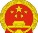 Ministry of State Security of the People's Republic of China