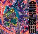 Gekitsu no Hikari