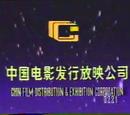 Chin Film Distribution & Exhibition Corporation (China)