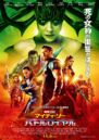 Thor Ragnarok Japanese Poster.jpg