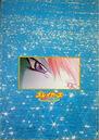 Slayers Premium брошюра (обложка 2).jpg