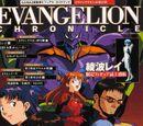 Evangelion Chronicle