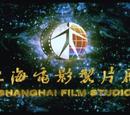 Shanghai Film Studio (China)