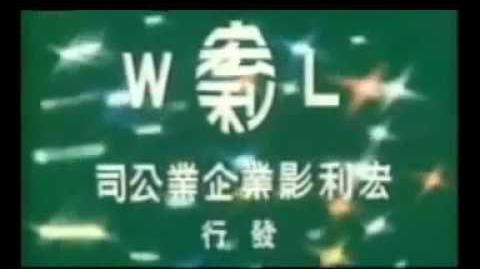 Wang Lee Film Enterprises Co. (Hong Kong)