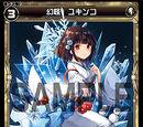 Yukinko, Phantom Apparition