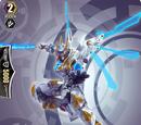 Sky Dragon, Blue Sword Dragon