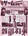 Animedia 1997 июль 095.jpg