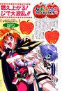 Animedia 1997 июль 156.jpg