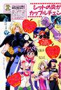Animedia 1997 июль 157.jpg