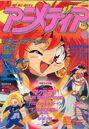 Animedia 1995 октябрь.jpg