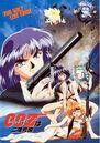 Animedia 1996 ноябрь Atsuo Tobe 11 1996.jpg