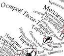 Тесса-Тардуз