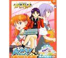 Neon Genesis Evangelion: Typing Hokan Keikaku