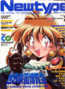 Newtype 1995 08 обложка.jpg