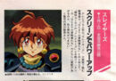 Animage 1995 07 New anime movies Motion Picture.jpg