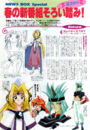 Animage 1997 04 New Spring 97 anime.jpg