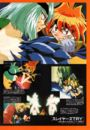 Animage 1997 09 Slayers Try article 42.jpg