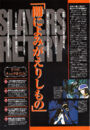 Animage 1997 09 Slayers Try article 43.jpg