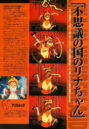 Animage 1997 09 Slayers Try article 44.jpg