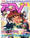 AnimeV 1996 06 No126.jpg