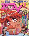 AnimeV 1997 2 No134.jpg