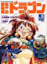 RPGドラゴン 1996年8月号 NO10.jpg