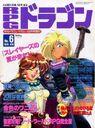 RPGドラゴン 19958 No6.jpg