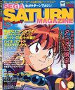 Sega Saturn magazine 1997 27.jpg